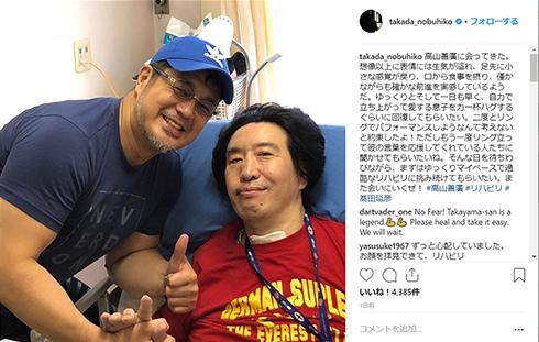 高田延彦 高山善廣 事故 リハビリ ケガ お見舞い Instagram ブログ
