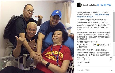 プロレス プロレスラー 試合 高田延彦 高山善廣 安生洋二 事故 リハビリ ケガ お見舞い 写真 Instagram ブログ
