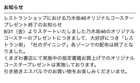 乃木坂46オリジナルコースター配布が前倒しで終了 ファンの迷惑行為が原因か