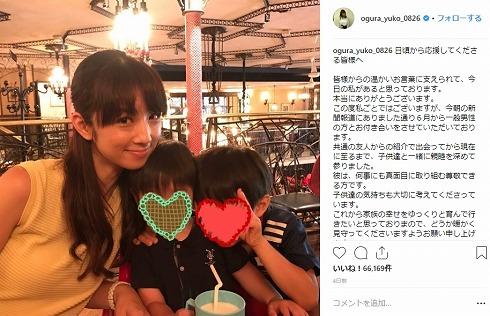小倉優子 交際 相手 ギャル曽根 親友 結婚 息子 子ども 離婚