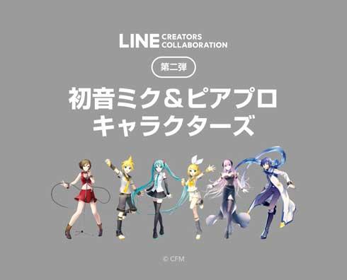 LINEスタンプ LINE Creators Collaboration 初音ミク ピアプロキャラクターズ