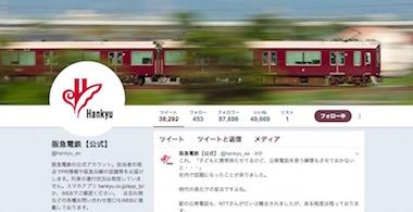 阪急電鉄 阪急マルーン Twitter 鉄道写真