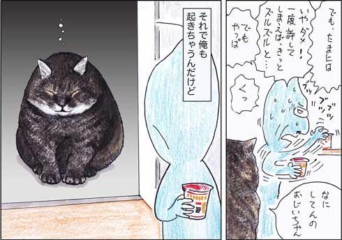 俺、つしま 猫 漫画 おじいちゃん