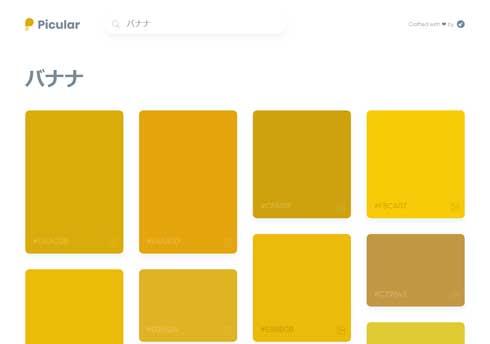 単語 連想 色 検索 サイト Picular