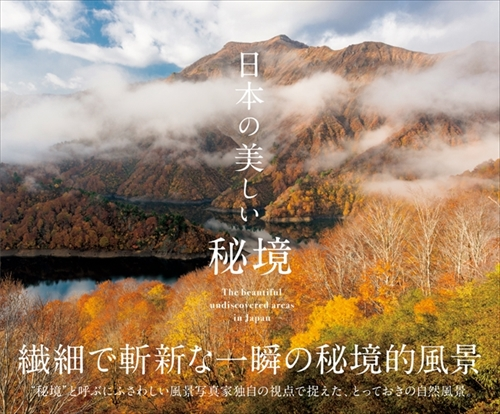 日本の美しい秘境