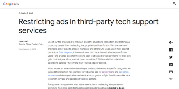 Google 不正広告