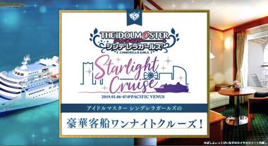 デレステ スターライトクルーズ アイドルマスター 豪華客船