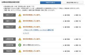 台風21号 JR西日本