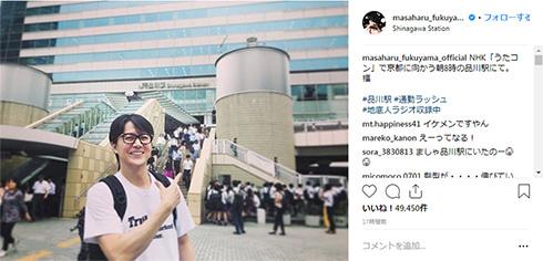 福山雅治 品川 変装 オーラ インスタ Instagram