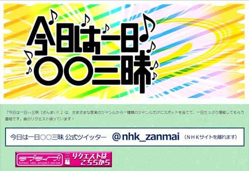 今日は一日○○三昧 ラブライブ! NHK ラジオ
