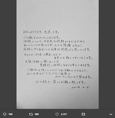 光宗薫 AKB48 活動休止 現在 個展 摂食障害 復帰 ボールペン画 個展