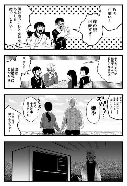 泣く夫と怒る嫁02