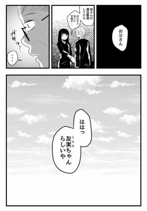 泣く夫と怒る嫁03