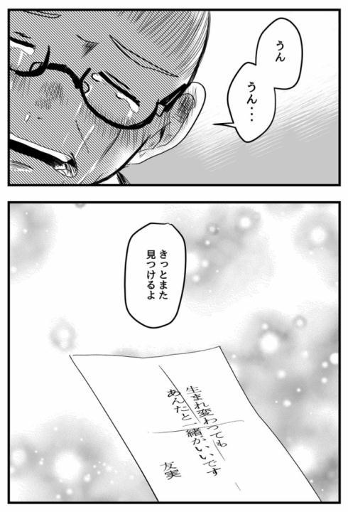 泣く夫と怒る嫁04