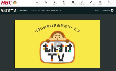 NHKと北海道のテレビ各局がネッ...