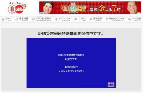 北海道 地震 ネット 特別番組