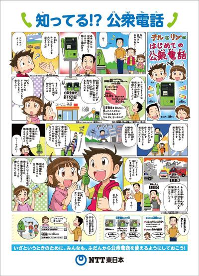 北海道 地震 NTT東日本 公衆電話 無料 開放