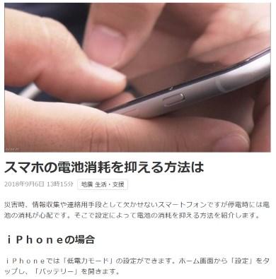 kddi nhk スマートフォン バッテリー 緊急時 節約