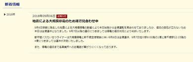 2018年9月北海道地震 旭川電気軌道