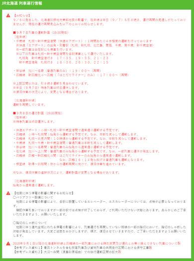 2018年9月北海道地震 JR北海道