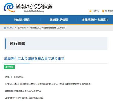 2018年9月北海道地震 道南いさりび鉄道