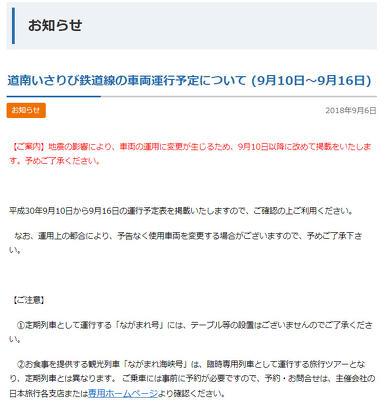 2018年9月北海道地震 北海道新幹線