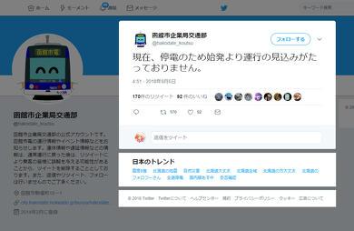 2018年9月北海道地震 函館市電
