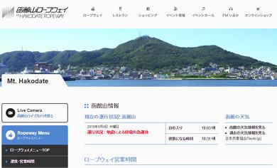 2018年9月北海道地震 函館山ロープウェイ
