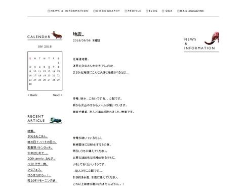北海道 地震 震度6強 避難 安倍なつみ
