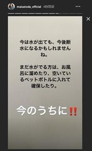 北海道 地震 震度6強 避難 里田まい
