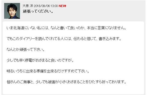 北海道 地震 震度6強 避難 大泉洋