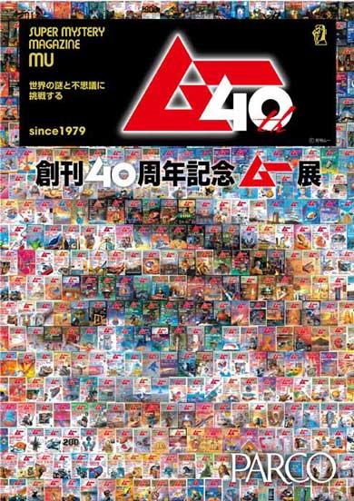 ムー展 創刊40周年記念 パルコミュージアム