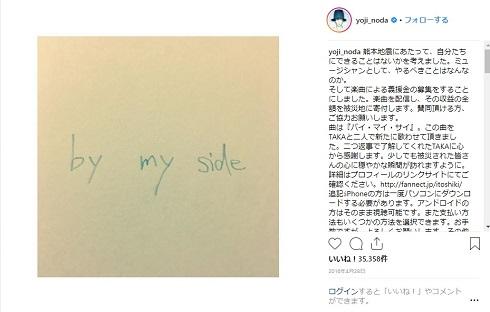 野田洋次郎 Taka 熊本地震 バイ・マイ・サイ