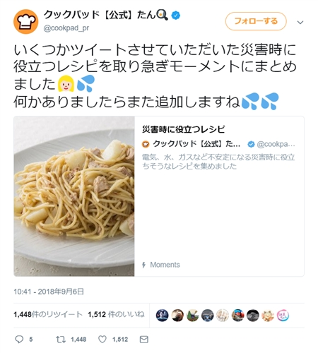 クックパッドが災害時に役立つレシピを複数Twitterに投稿 ご飯をポリ袋で炊く方法、パスタを少量の水でゆでる方法など