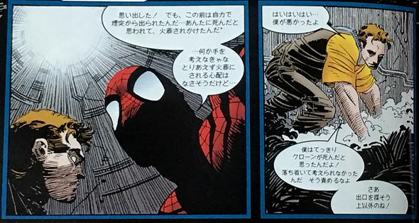 スパイダーマン マシーナリーとも子