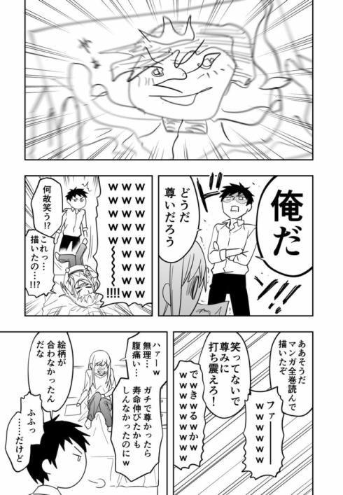 オタクな彼女と旭君03