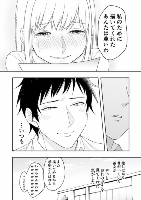 オタクな彼女と旭君04