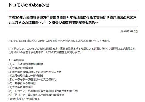 ドコモ au ソフトバンク 北海道 地震 データ通信 支援