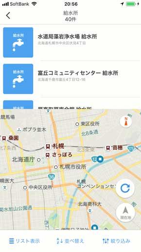 Yahoo! 地図 マップ 北海道 給水所 検索機能 地震