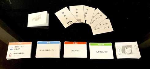やれたかも委員会 ボードゲーム カードゲーム クラウドファンディング