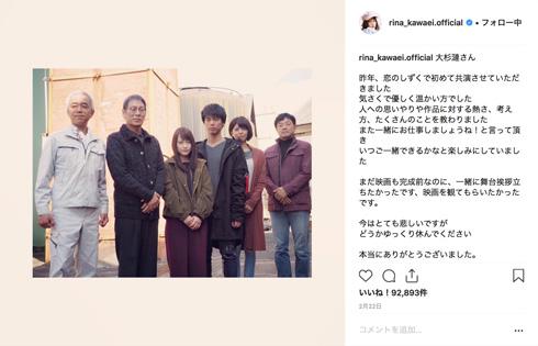 恋のしずく 川栄李奈 予告編