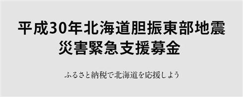 地震被害の北海道安平町、ふるさと納税を活用した募金を呼びかけ