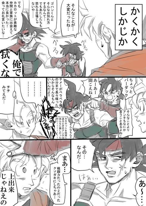 ドラゴンボール 悟空 バーダック ギネ カカロット