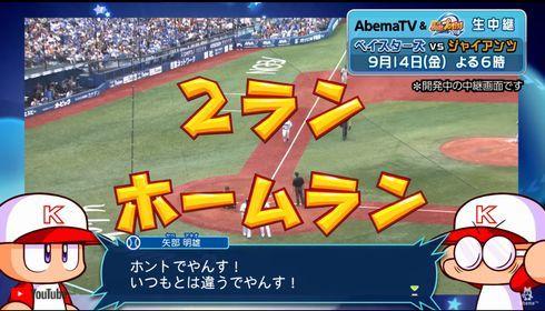 AbemaTV パワプロ 野球中継