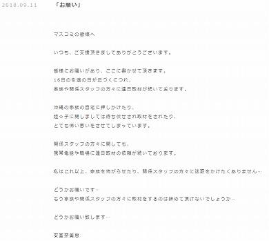 安室奈美恵 マスコミ 取材 自粛 お願い 引退