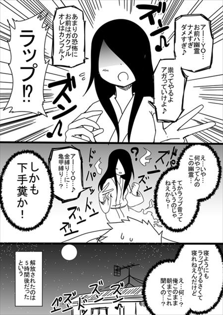 幽霊の漫画