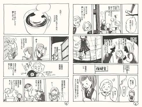 学校に行けなかったときの話 漫画 子ども 不登校 学校 先生