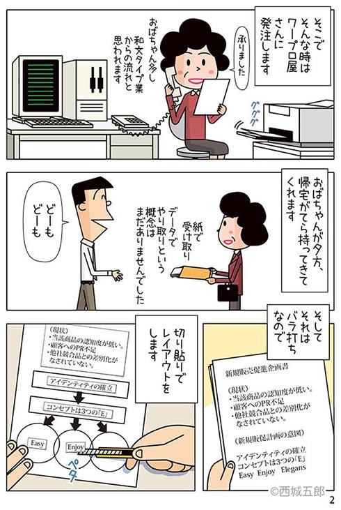 http://image.itmedia.co.jp/nl/articles/1809/11/s180906_bsmn_2.jpg