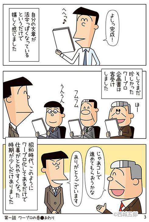 「昭和の人、尊敬」「活字だと信頼度が上がる」 昭和サラリーマンの企画書作成あるある漫画に共感と驚き集まる