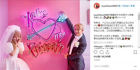ぺこ りゅうちぇる リンクくん 結婚 出産 記念日 Instagram